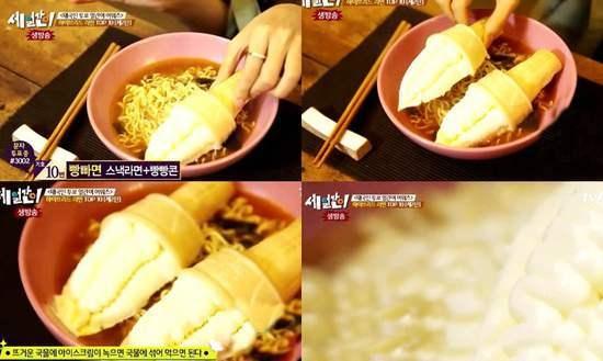 Kỳ quặc món mì ăn liền trộn kem ốc quế ở Hàn Quốc 3