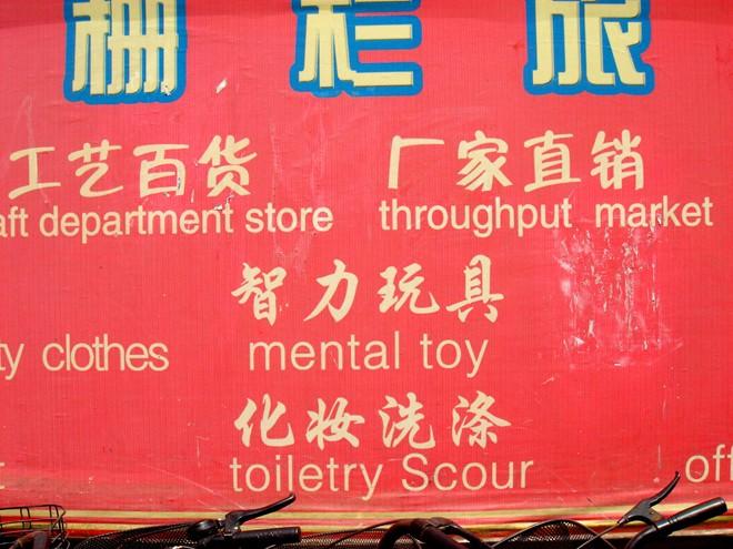 Tuy nhiên, bạn không nên ôm hy vọng vào sự phổ biến của tiếng Anh ở Bắc Kinh, trừ ở bến tàu, hoặc trong siêu thị nơi có biển chỉ dẫn. Đó có thể là sai lầm thứ 6 của du khách ghé thăm lần đầu.