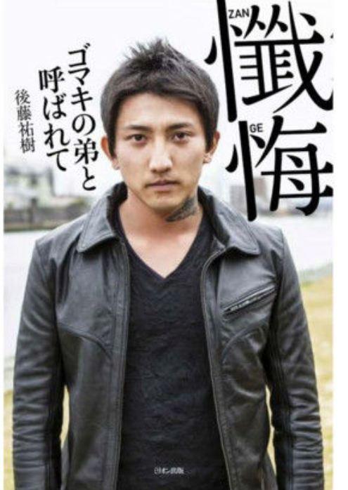Sao Nhật bị ép uống tinh dịch trong tù 2