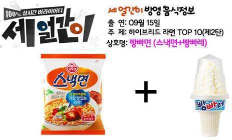 Kỳ quặc món mì ăn liền trộn kem ốc quế ở Hàn Quốc 2